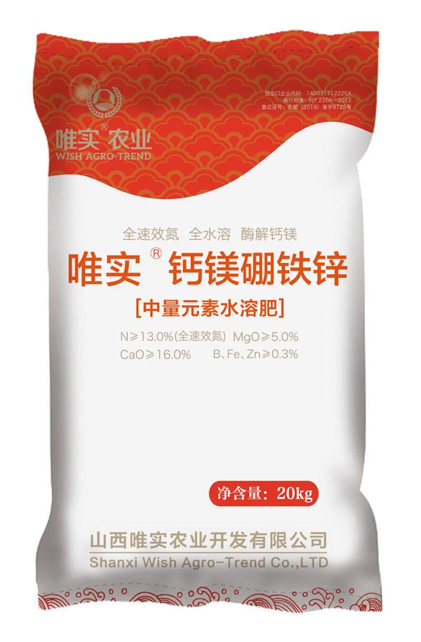 竞博JBO®钙镁硼铁锌