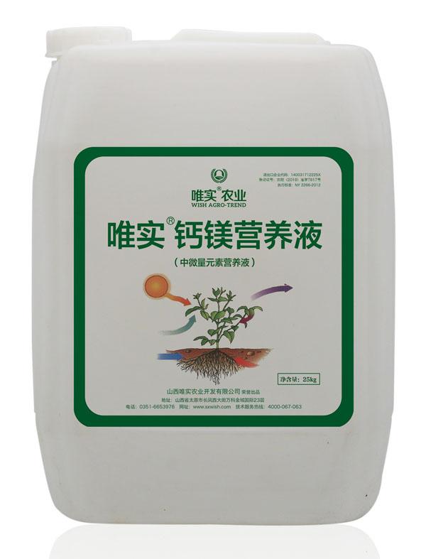 竞博JBO®钙镁营养液