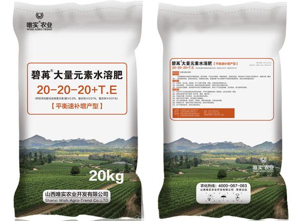 碧苒®大量元素水溶肥20-20-20+T.E