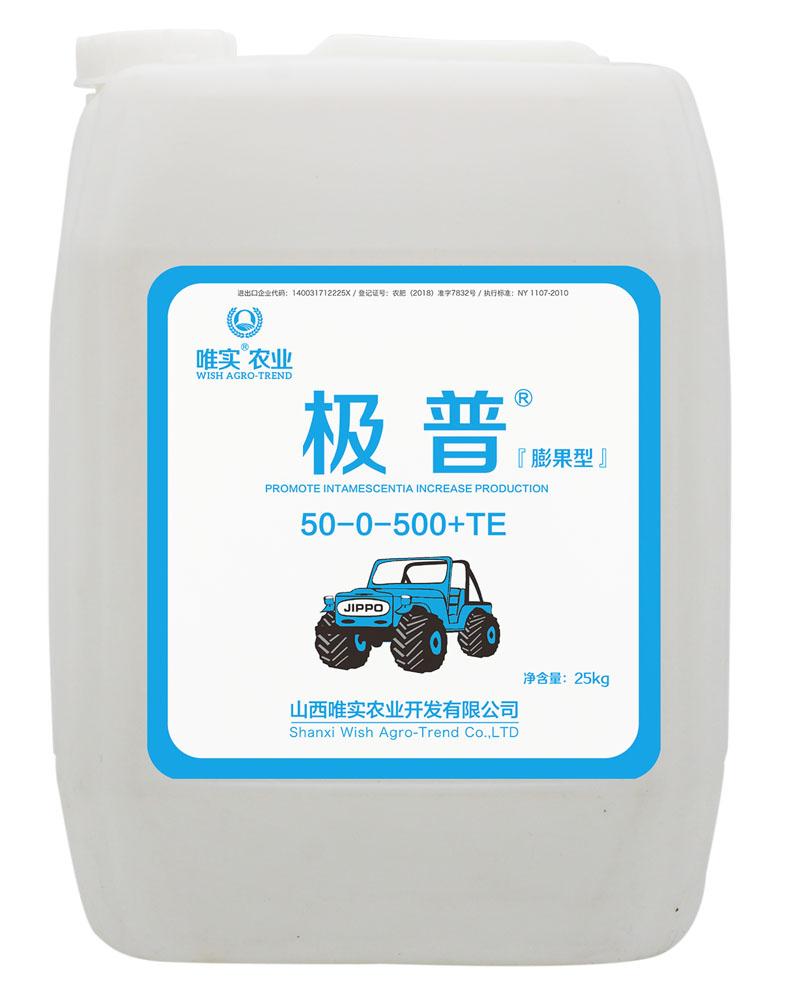 极普®50-0-500+TE